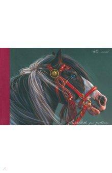 Альбом для рисования 40 листов, склейка Грациозный конь (А401683) книги эксмо конь и его мальчик