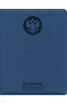 Дневник школьный Государственный символ. Синяя (искусственная кожа) (ДУК184803) бриз дневник школьный символ россии