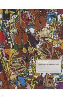 Дневник для музыкальной школы Дизайн 3 (ДМФ184811) альт дневник для музыкальной школы черный рояль