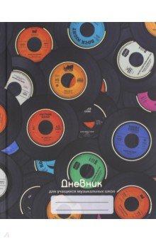 Дневник для музыкальной школы Дизайн 8 (ДМФ184816) альт дневник для музыкальной школы черный рояль