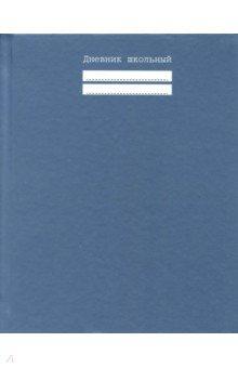 Дневник школьный Голубая сталь (ДУ184826) бриз дневник школьный символ россии