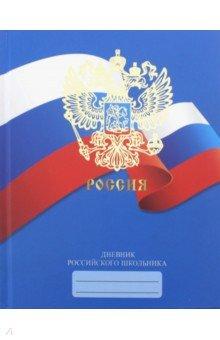 Дневник российского школьника Дизайн 2 (ДРЛФ184802) спейс дневник школьный российского школьника дц48т 11485