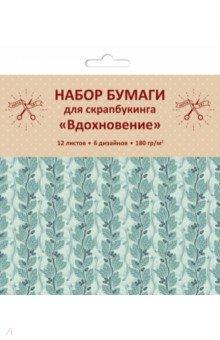 """Бумага для скрапбукинга односторонняя """"Вдохновение"""" (12 листов, 6 дизайнов) (НБС12394)"""