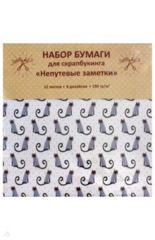 """Бумага для скрапбукинга односторонняя """"Непутевые заметки"""" (12 листов, 6 дизайнов) (НБС12327)"""