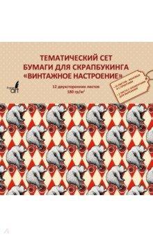 """Тематическая двухсторонняя бумага для скрапбукинга """"Винтажное настроение"""" (12 листов) (НБС12402)"""