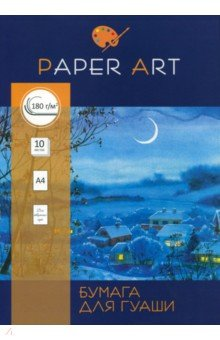 """Бумага для гуаши """"Ночной пейзаж"""" (10 листов, А4) (БГ410235)"""