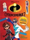 Суперсемейка-2. Герои среди нас (раскраска + наклейки)