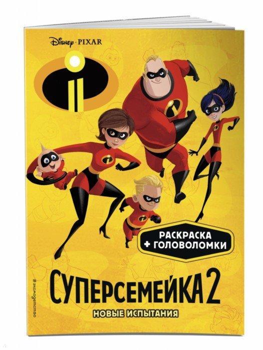 Иллюстрация 1 из 5 для Суперсемейка-2. Новые испытания | Лабиринт - книги. Источник: Лабиринт