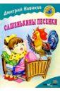 Новиков Дмитрий Николаевич Сашенькины песенки: Стихи