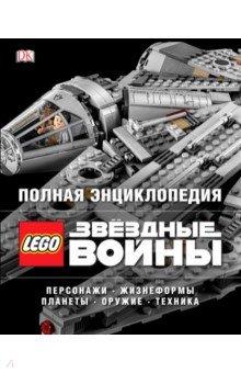 Полная энциклопедия Lego Star Wars все обо всех том 8