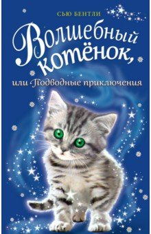 Волшебный котёнок, или Подводные приключения