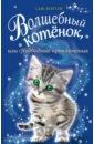 Фото - Бентли Сью Волшебный котёнок, или Подводные приключения бентли сью волшебный котёнок или секрет для друзей выпуск 17