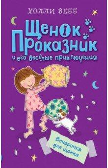 Вечеринка для щенка элли р если тебе скучно книга в помощь малышу
