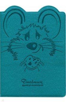 """Дневник школьный """"Бирюзовая мышка"""" (твердая обложка с поролоном) (46012)"""