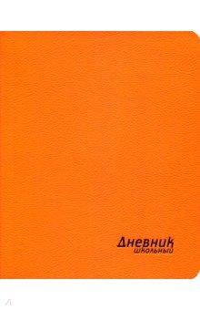 Дневник школьный (неон оранжевый, интегральная обложка) (46501)