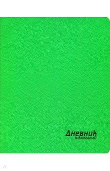 Дневник школьный. НЕОН ЗЕЛЕНЫЙ (46503) бриз дневник школьный символ россии