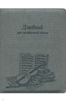 Дневник для музыкальной школы 48 листов, СКРИПКА (47206) спейс дневник для музыкальной школы музыкальный паттерн