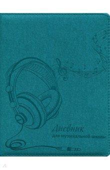 Дневник для музыкальной школы 48 листов, НАУШНИКИ (47208) дневник для музыкальной школы роза с1806 08