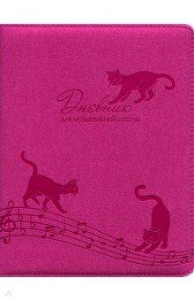 Дневник для музыкальной школы 48 листов, КОТЫ (47210) дневник для музыкальной школы хатбер 48 листов а5 рисунки чернилами твердая обложка