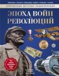 Эпоха Войн и Революций. Энциклопедия