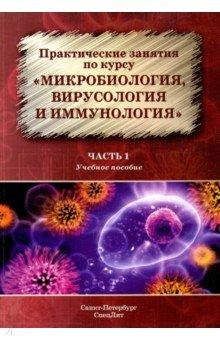 Практические занятия по курсу Микробиология, вирусология и иммунология. Учебное пособие. Часть 1