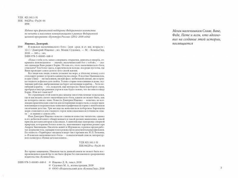Иллюстрация 1 из 31 для В поисках мальчишеского бога - Дмитрий Ищенко | Лабиринт - книги. Источник: Лабиринт