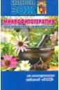 Обложка Микрофитотерапия - альтернатива гомеопатии