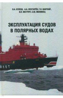 Эксплуатация судов в полярных водах. Учебное пособие обеспечение надежности и безопасности в техносфере учебное пособие