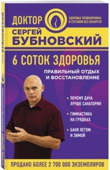 Сергей бубновский оздоровление позвоночника и суставов читать при растяжении связок сустава применяется