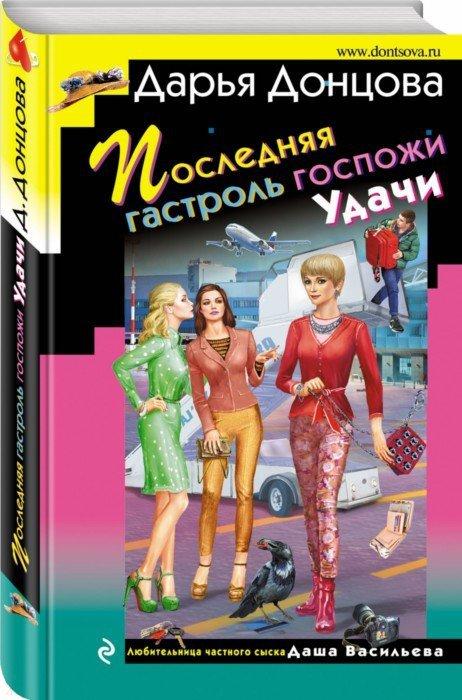 Иллюстрация 1 из 7 для Последняя гастроль госпожи Удачи - Дарья Донцова | Лабиринт - книги. Источник: Лабиринт
