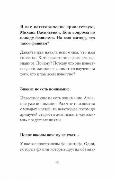 Иллюстрация 1 из 15 для Современный фашизм - Пучков, Жуков, Попов, Яковлев   Лабиринт - книги. Источник: Лабиринт
