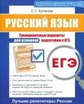 ЕГЭ. Русский язык. Тренировочные варианты для успешной подготовки к ЕГЭ