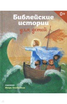 Библейские истории для детей (с автографом художника)