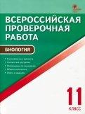 ВПР. Биология. 11 класс. ФГОС