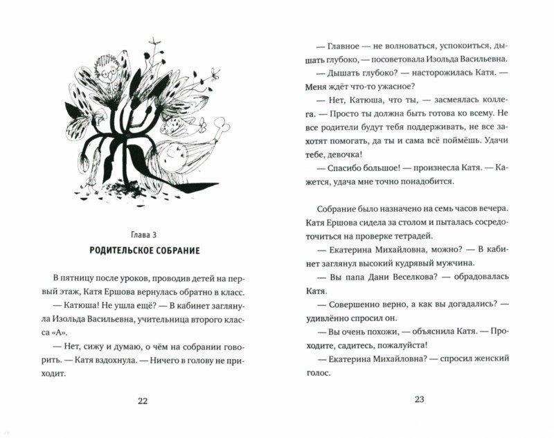 Иллюстрация 1 из 21 для Школа Кати Ершовой. Дикари и принцессы - Екатерина Тимашпольская   Лабиринт - книги. Источник: Лабиринт