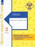 Русский язык. 2 класс. Познавательные истории с заданиями. Рабочая тетрадь № 2