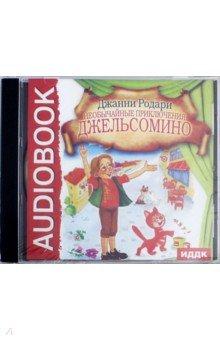 Купить Необычайные приключения Джельсомино (CDmp3), ИДДК, Аудиоспектакли для детей