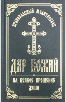 Дар Божий. Православный молитвослов на всякое прошение души