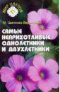 Цветкова-Верниченко Мария Всеволодовна Самые неприхотливые однолетники и двухлетники