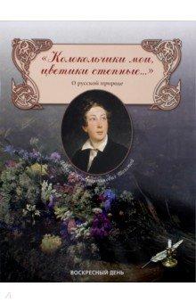 Колокольчики мои, цветики степные... О русской природе