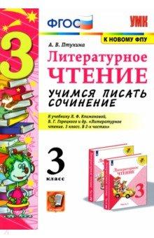 Литературное чтение. 3 класс. Учимся писать сочинение. К учеб. Л.Ф. Климановой, В.Г. Горецкого ФГОС