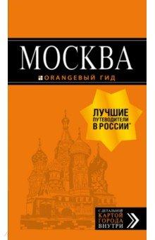 Москва. Путеводитель + карта