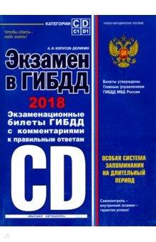 Экзамен в ГИБДД. Категории C D подкатегории C1 D1 (с последними изменениями на 2018 год) билеты для экзамена в гибдд категории а b m с программой подготовки и тестирования с изменениями от 04 04 17