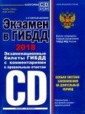 Экзамен в ГИБДД. Категории C D подкатегории C1 D1 (с последними изменениями на 2018 год)