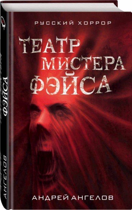 Иллюстрация 1 из 23 для Театр мистера Фэйса - Андрей Ангелов | Лабиринт - книги. Источник: Лабиринт