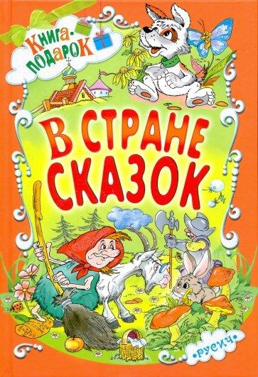 В стране сказок, Яснецова И., Козлов С., Пермяк Е., Житков Б. и др.