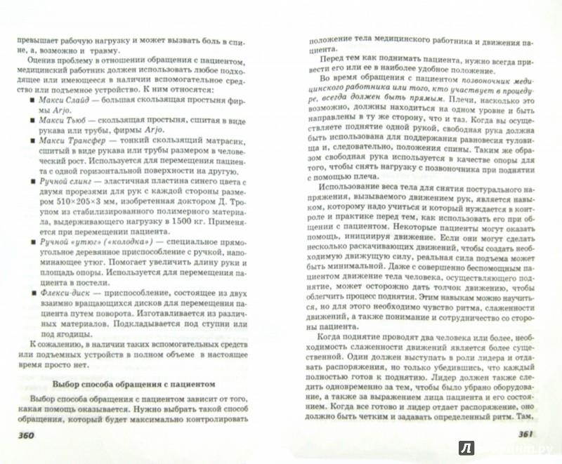 Иллюстрация 1 из 10 для Основы сестринского дела - Обуховец, Чернова | Лабиринт - книги. Источник: Лабиринт