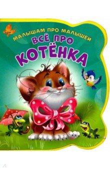 Купить Все про котенка, НД Плэй, Отечественная поэзия для детей