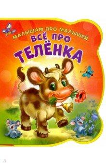 Купить Все про теленка, НД Плэй, Отечественная поэзия для детей