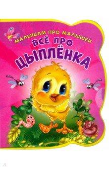 Купить Все про цыпленка, НД Плэй, Отечественная поэзия для детей
